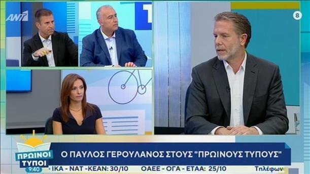 """Ο Παύλος Γερουλάνος στην εκπομπή """"Πρωινοί Τύποι"""""""