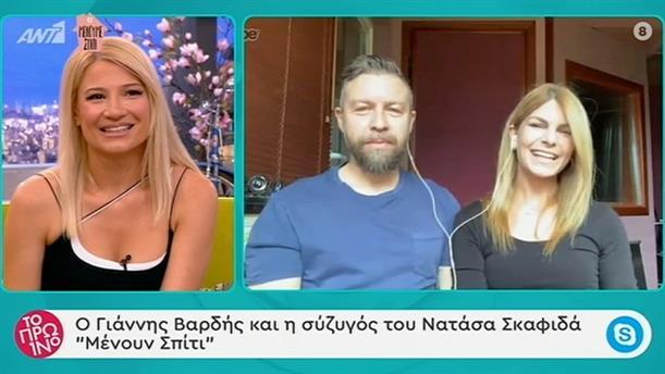 Γιάννης Βαρδής - Νατάσα Σκαφίδα - Το Πρωινό - 29/04/2020