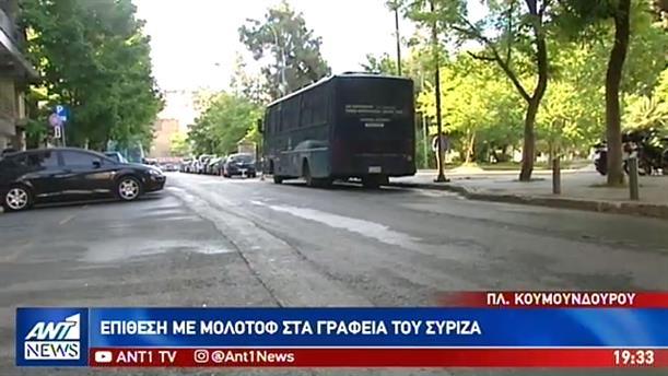 Καταδρομική επίθεση με μολότοφ στα γραφεία του ΣΥΡΙΖΑ