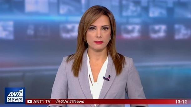 ANT1 NEWS 03-09-2019 ΣΤΙΣ 13:00