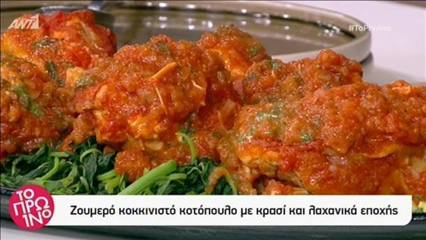 Ζουμερό κοκκινιστό κοτόπουλο με κρασί και λαχανικά εποχής από τον Βασίλη Καλλίδη