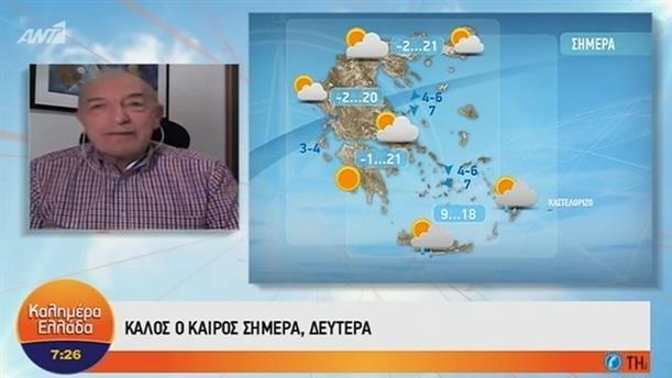 ΚΑΙΡΟΣ – ΚΑΛΗΜΕΡΑ ΕΛΛΑΔΑ - 01/04/2019
