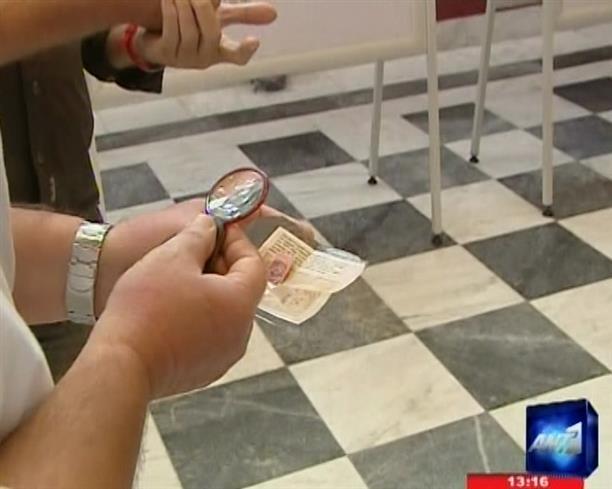 Έκθεση με σπάνια ελληνικά γραμματόσημα