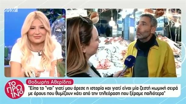 Θ. Αθερίδης και Μ. Λεκάκη μαζί στο ΜΗΝ ΨΑΡΩΝΕΙΣ – Το Πρωινό – 4/1/2019