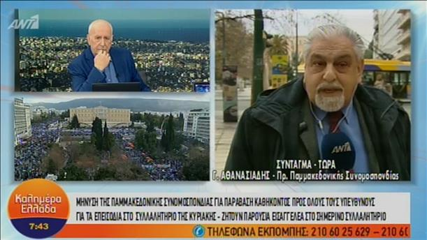 Μήνυση της Παμμακεδονικής Συνομοσπονδίας για τα επεισόδια στο συλλαλητήριο της Κυριακής