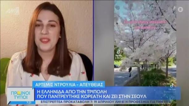Η Ελληνίδα που παντρεύτηκε Κορεάτη και ζει στη Σεούλ