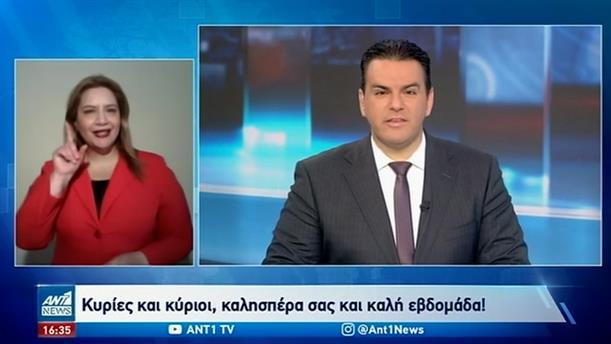 ANT1 NEWS 29-03-2021 ΣΤΗ ΝΟΗΜΑΤΙΚΗ