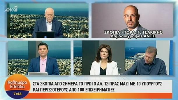 Στα Σκόπια ο Αλέξης Τσίπρας – ΚΑΛΗΜΕΡΑ ΕΛΛΑΔΑ – 02/04/2019