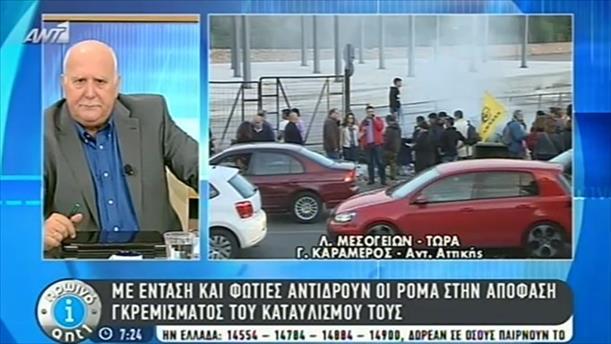 Kινητοποιήσεις Ρομά – 30/9/2014