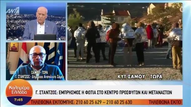 Γ. Σταντζος - ΚΑΛΗΜΕΡΑ ΕΛΛΑΔΑ - 02/11/2020