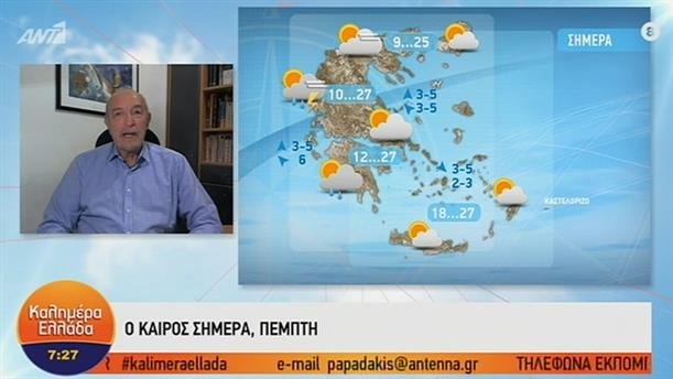 ΚΑΙΡΟΣ – ΚΑΛΗΜΕΡΑ ΕΛΛΑΔΑ - 10/10/2019