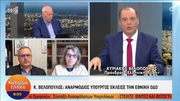 """Ο Κυριάκος Βελόπουλος στην εκπομπή """"Καλημέρα Ελλάδα"""""""