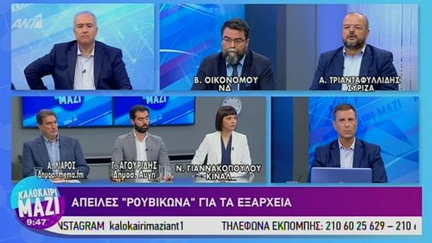 Πολιτική Επικαιρότητα - ΚΑΛΟΚΑΙΡΙ ΜΑΖΙ – 16/07/2019