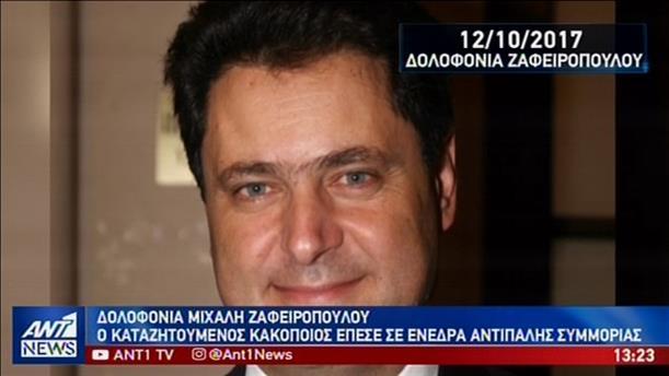 Συνελήφθη καταζητούμενος για τη δολοφονία Ζαφειρόπουλου