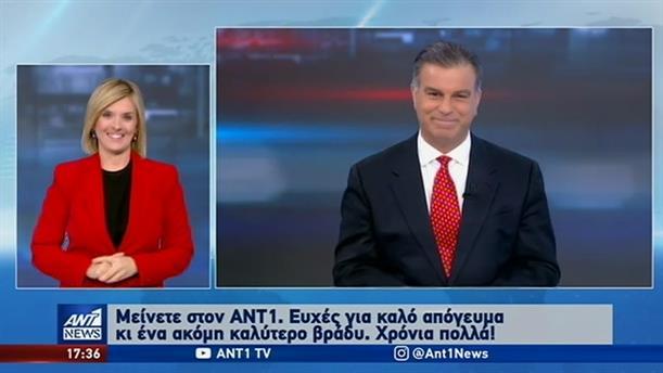 ANT1 NEWS 25-12-2019 ΣΤΗ ΝΟΗΜΑΤΙΚΗ