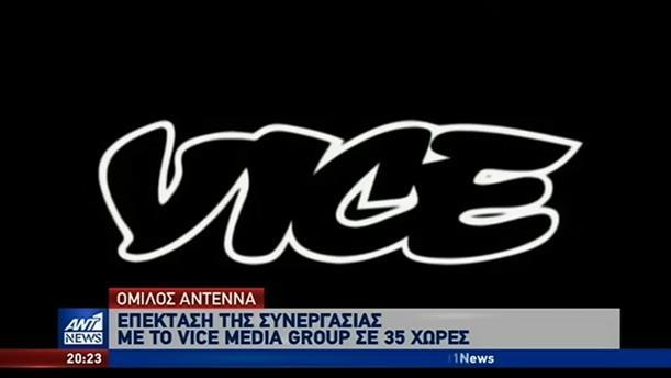 Όμιλος ΑΝΤΕΝΝΑ: Επέκταση της συνεργασίας με το Vice Media Group