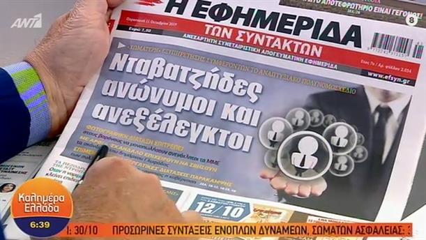 ΕΦΗΜΕΡΙΔΕΣ – ΚΑΛΗΜΕΡΑ ΕΛΛΑΔΑ - 11/10/2019