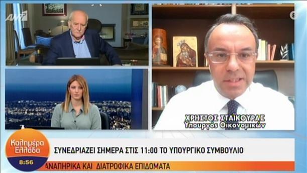 """Ο Χρήστος Σταϊκούραςστην εκπομπή """"Καλημέρα Ελλάδα"""""""