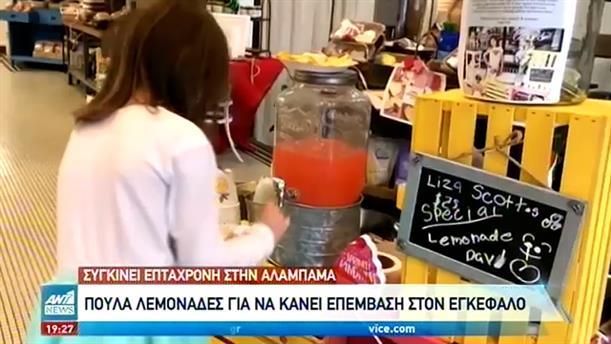 Συγκλονίζει 7χρονη που πουλάει λεμονάδες για να κάνει εγχείριση στον εγκέφαλο