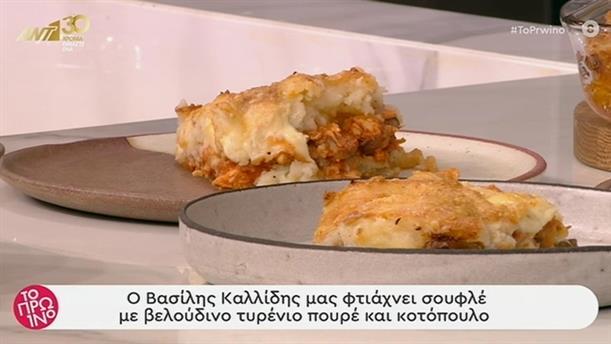 Σουφλέ με τυρένιο πουρέ και κοτόπουλο – Το Πρωινό – 11/03/2020