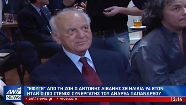 Θλίψη από τον θάνατο του Αντώνη Λιβάνη