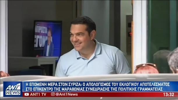Τον βηματισμό για τον μετασχηματισμό του ΣΥΡΙΖΑ δρομολογεί η Κουμουνδούρου