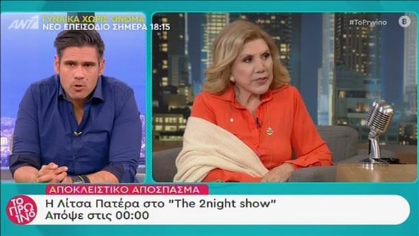 """Η Λίτσα Πατέρα στο """"The 2Night Show"""": Αποκλειστικό απόσπασμα στο Πρωινό"""