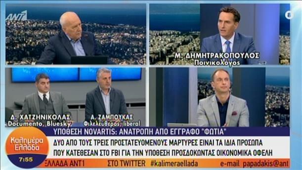 """Ο ποινικολόγος Μ. Δημητρακόπουλος στην εκπομπή """"Καλημέρα Ελλάδα"""""""