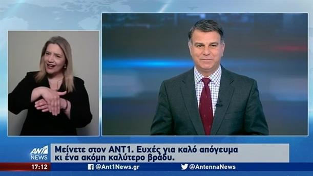 ANT1 NEWS 22-04-2020 ΣΤΗ ΝΟΗΜΑΤΙΚΗ