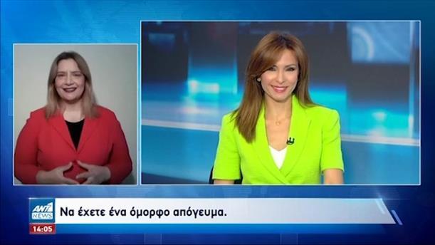 ANT1 NEWS 24-05-2021 ΣΤΗ ΝΟΗΜΑΤΙΚΗ
