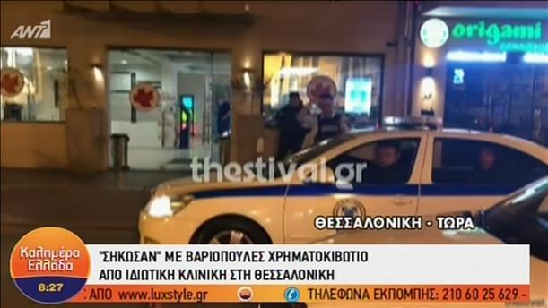 """""""Σήκωσαν"""" χρηματοκιβώτιο από ιδιωτική κλινική στη Θεσσαλονίκη"""