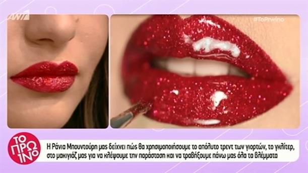 Συμβουλές για τη χρήση του glitter στο μακιγιάζ – Το Πρωινό – 18/12/2018