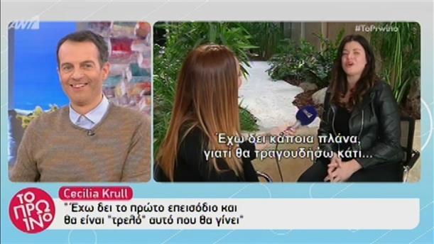 """Η Cecilia Krull στο """"Πρωινό"""" για το """"La casa de papel"""""""