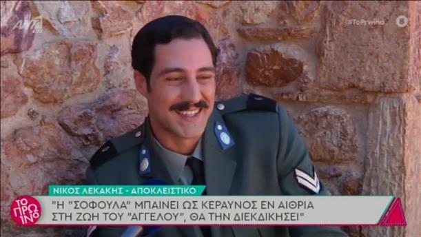 Ο Νίκος Λεκάκης στο Πρωινό