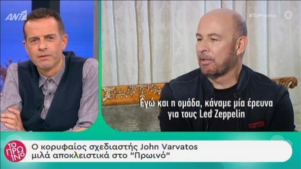Ο John Varvatos στο «Πρωινό»