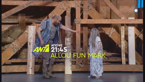 Allou Fun Mark - Παρασκευή 31/5