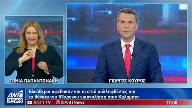 ANT1 NEWS 30-04-2019 ΣΤΗ ΝΟΗΜΑΤΙΚΗ