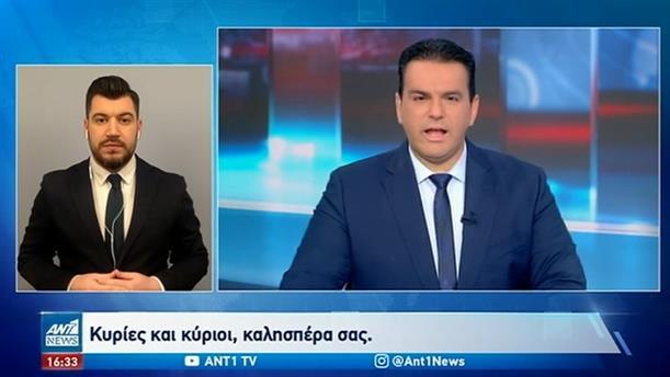 ANT1 NEWS 09-01-2021 ΣΤΗ ΝΟΗΜΑΤΙΚΗ