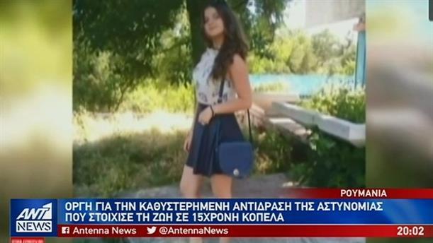 Ρουμανία: Ομολόγησε ο δολοφόνος της 15χρονης Αλεξάντρα