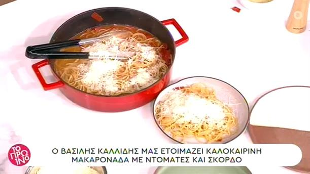 Σπαγγέτι με ντομάτες και σκόρδο - Το Πρωινό - 18/06/2020
