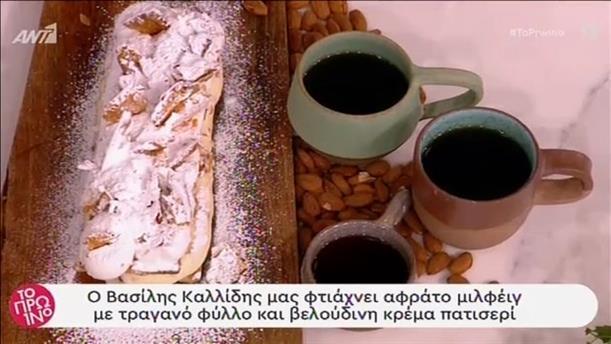 Μιλφέιγ – Το Πρωινό – 02/01/2020
