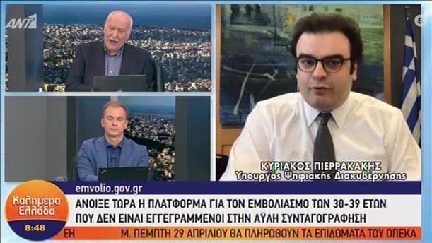 Ο Κυριάκος Πιερρακάκης στο «Καλημέρα Ελλάδα»