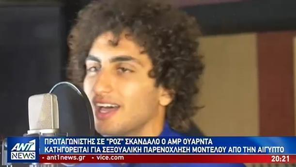 """Η Εθνική Αιγύπτου """"τέλειωσε"""" τον Ουάρντα για το """"ροζ σκάνδαλο"""""""