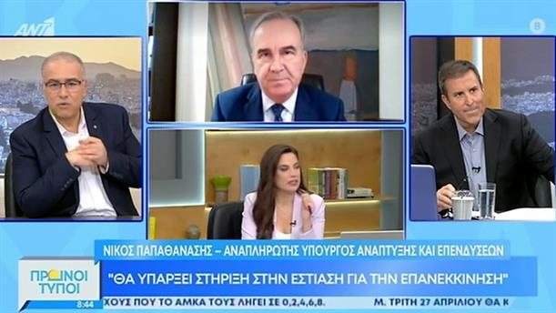 Νίκος Παπαθανάσης - αναπληρωτής υπουργός ανάπτυξης και επενδύσεων - ΠΡΩΙΝΟΙ ΤΥΠΟΙ - 24/04/2021