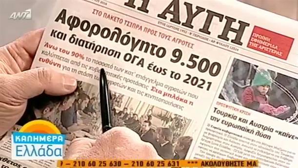 Εφημερίδες (23/02/2016)