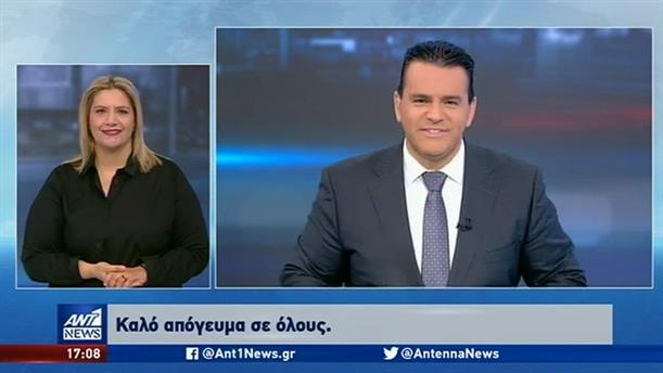 ANT1 NEWS 21-01-2020 ΣΤΗ ΝΟΗΜΑΤΙΚΗ