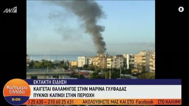 Φωτιά σε θαλαμηγό στην Μαρίνα Γλυφάδας
