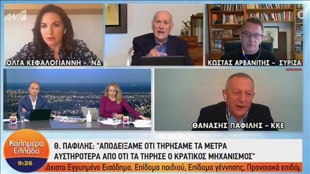 Κεφαλογιάννη - Αρβανίτης - Παφίλης στην εκπομπή «Καλημέρα Ελλάδα»
