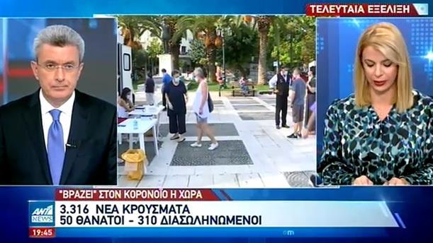 Κορονοϊός: σοκ με τριπλό αρνητικό ρεκόρ στην Ελλάδα