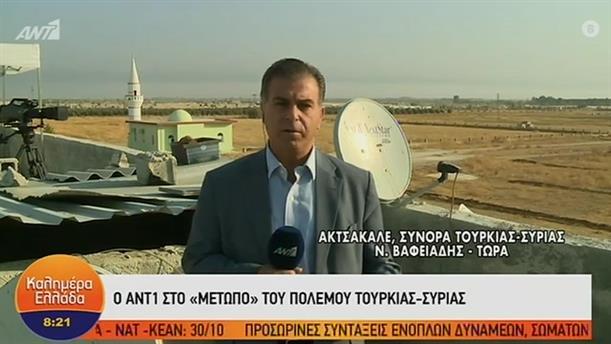 Σύνορα Τουρκίας-Συρίας (Ακτσάκαλε) – ΚΑΛΗΜΕΡΑ ΕΛΛΑΔΑ – 15/10/2019